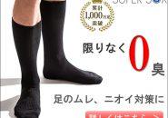 靴下の岡本 消臭靴下