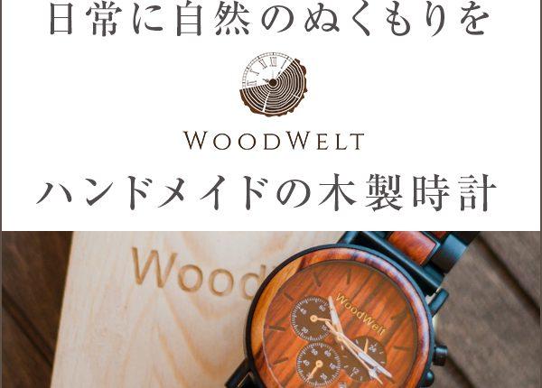 ウッドヴェルト 木製時計