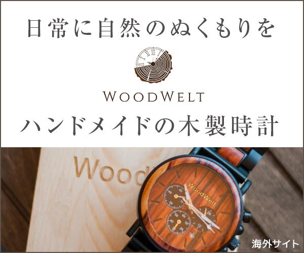 kaimonodepart-woodwelt