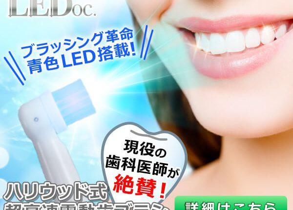 電動歯ブラシ 青色LED